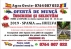 Locuri de munca in SPANIA zona HUELVA